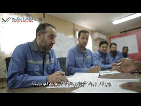 Duqm Refinery's site preparation work - video
