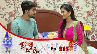 Kunwari Bohu | Full Ep 315 | 12th Oct 2019 | Odia Serial – TarangTV
