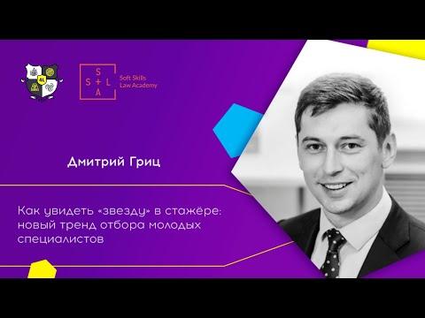 Новый тренд отбора молодых специалистов. Дмитрий Гриц на форуме для юристов 4LEGAL.