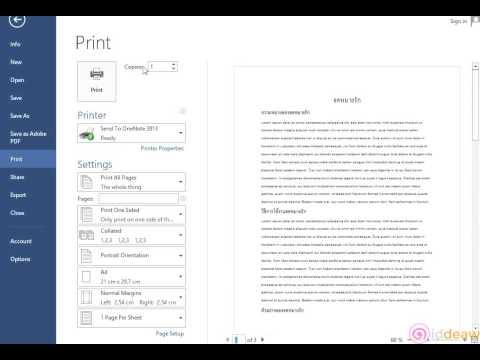 MS-WORD 2013 - #05 Print-การสั่งพิมพ์งาน (Thai-สอนไมโครซอฟต์เวิร์ด 2013)