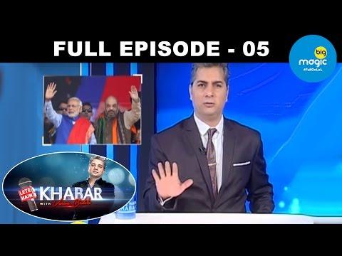 Lete hain Khabar With Varun Badola | Comparing LK Advani & Modi | Ep 05 | 16th November