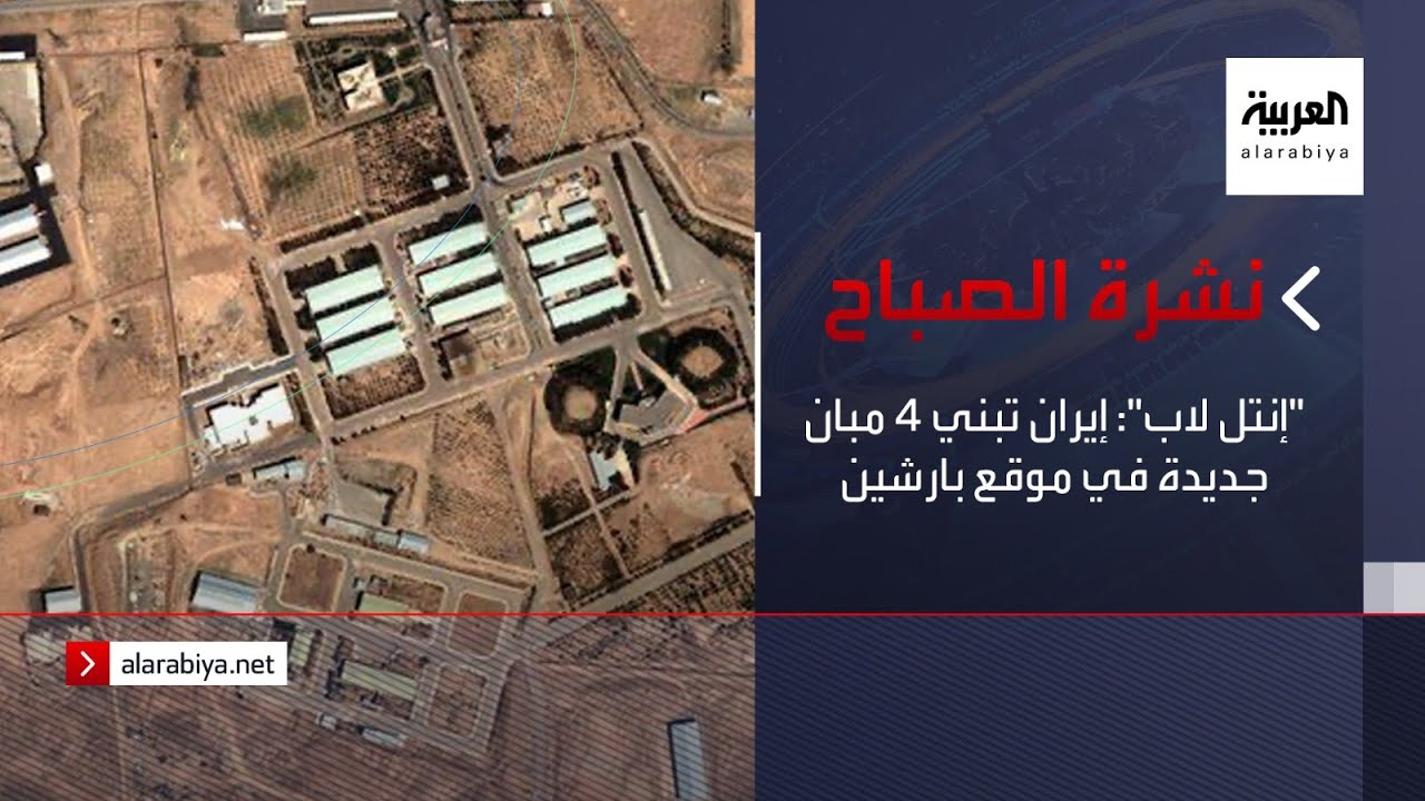 نشرة الصباح | -إنتل لاب-: إيران تبني 4 مبان جديدة في موقع بارشين  - نشر قبل 3 ساعة
