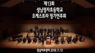 성남정자초등학교 오케스트라 2018 정기연주회 리허설 현장
