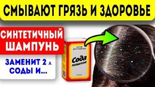 Старый парикмахер признался что сода и заменит любой шампунь Уход за волосами для здоровья