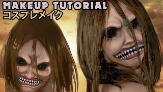 ☆ Ymir Titan Cosplay Makeup Tutorial Attack on Titan 進撃の巨人 コスプレメイク ☆
