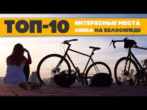ТОП-10 мест Киева на велосипеде!