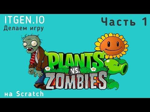 Как сделать игру Растения против Зомби (Plants vs Zombies) на Scratch