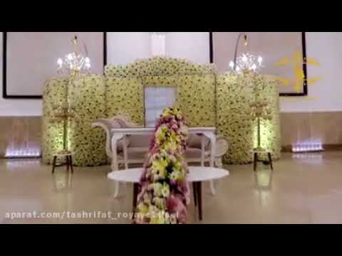 تشریفات عروسی - تالار تشریفات