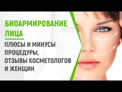 Биоармирование лица — плюсы и минусы процедуры, отзывы