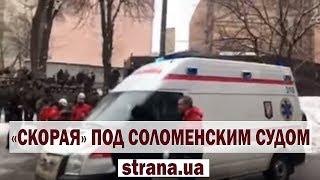 К суду, где выбирают меру пресечения Труханову, приехала скорая | Страна.ua