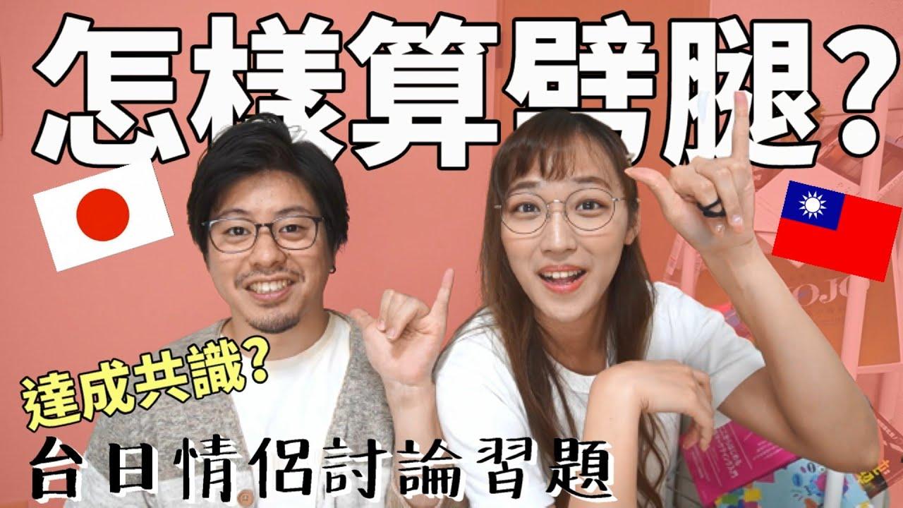 【我們的劈腿定義?】日本男友覺得....不算劈腿?!台日差異還是男女差異?還是.......什麼都聊什麼都談什麼都不奇怪!