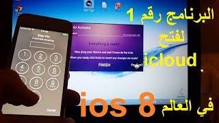 برنامج فتح الاي كلاود (Doulci) الاشهر فى مجال الايفون والايباد لفك الايكلود (ios 8 ios 7) thumbnail