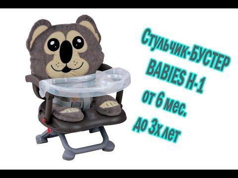 Стульчик - Бустер BABIES H-1 от 6 мес. до 3х лет обзор