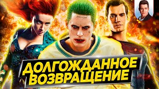 ДКиновости: 24 октября 2020 // Джокер, Лига Справедливости, Шерлок, Бэтмен, Форсаж, Борат, Uncharted