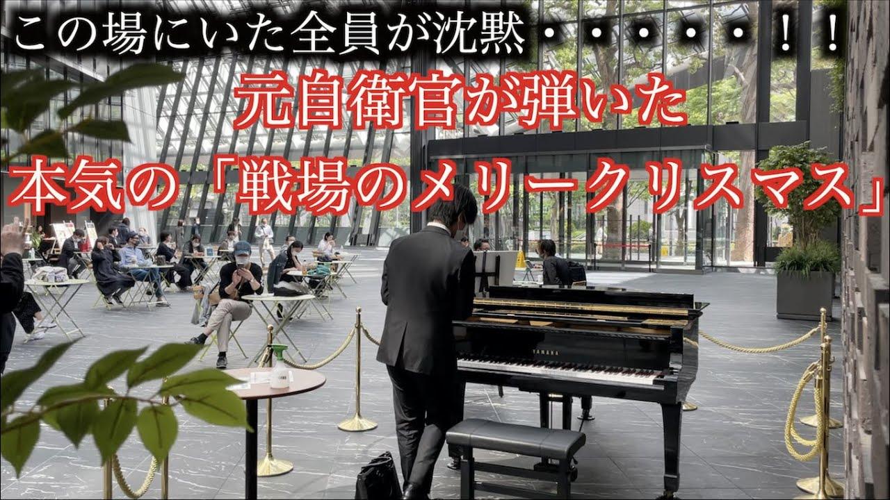 元自衛官、この曲への想いが熱すぎる【戦場のメリークリスマス/坂本龍一】ストリートピアノ