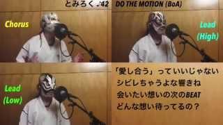 DO THE MOTION / BoA 歌ってみた とみろく♪42