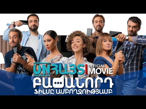 ԱՆՀԱՅՏ ԲԱԺԱՆՈՐԴ | Anhayt Bajanord Official Movie 2019