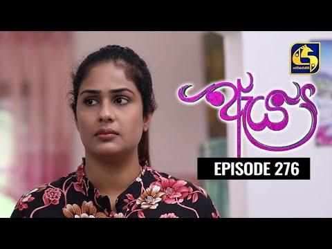 Download Aeya Episode 276   ''ඇය ''     31st JULY 2021