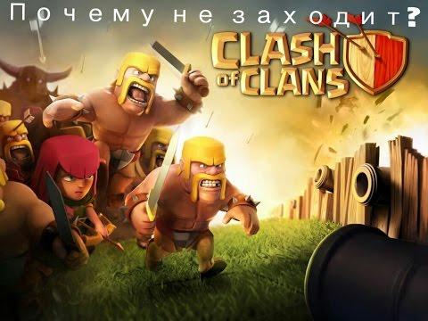Почему не заходит в Clash of Clans!? Вот ответ!