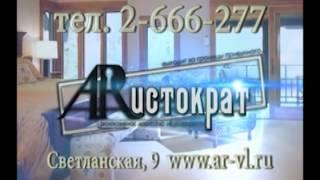 Продажа и аренда квартир во Владивостоке(, 2014-06-17T14:42:38.000Z)