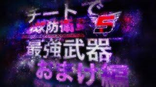 【地球防衛軍5】『2P…ごめんよ』【チート】
