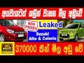 Alto සහ Celerio වල අලුත්ම මිල ගනන් - Sri Lanka Gossip News