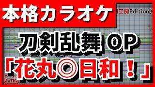 【カラオケ】刀剣乱舞-花丸-OP「花丸◎日和!」(大和守安定・加州清光)