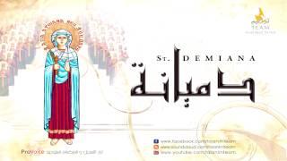 القديسة دميانة HQ - ترانيم تيم