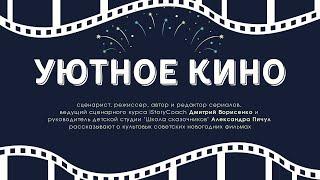 Лекция «Уютное кино»