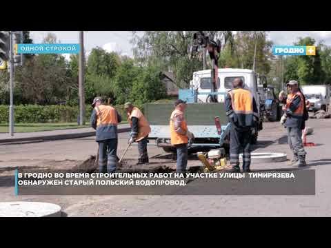 В Гродно во время строительных работ на улице Тимирязева обнаружен старый водопровод