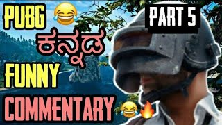 MAST FUNNY PUBG MOBILE KANNADA COMMENTARY PART - 5 | Udaal Pavvya