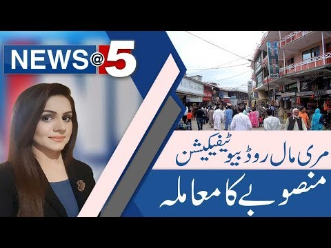 News at 5 | Model Bazar Lodhran Management Exposed | 2 Nov 2018 | 92NewsHD