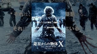 遊星からの物体X ファーストコンタクト(吹替版) thumbnail