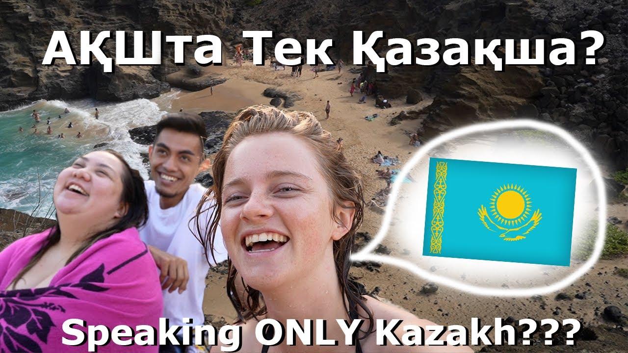 Гавайида ҚАЗАҚША Ғана Cөйледім! Only Speaking KAZAKH for This Hawai'i Vlog!