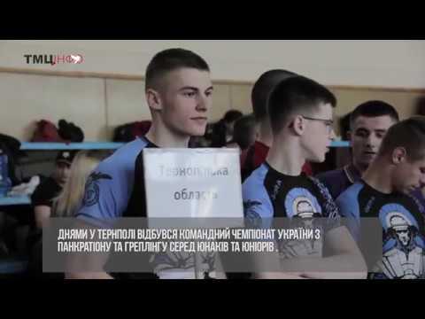 Тернопільський Медіа Центр: У Тернополі відбувся  чемпіонат України з панкратіону та греплінгу
