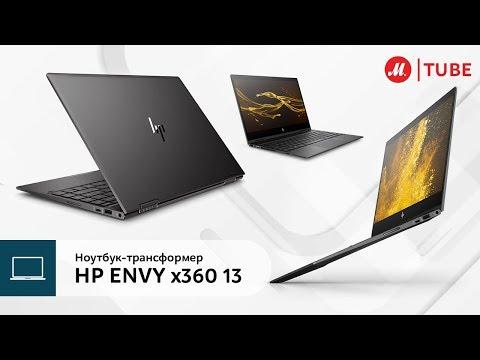 Обзор ноутбука-трансформера HP ENVY x360 13