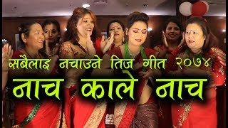 सुन्दै नाचौ नाचौ हुने तीज गीत २०७४ II Nacha kale nacha II Nir birahi Rana & Prince nalina