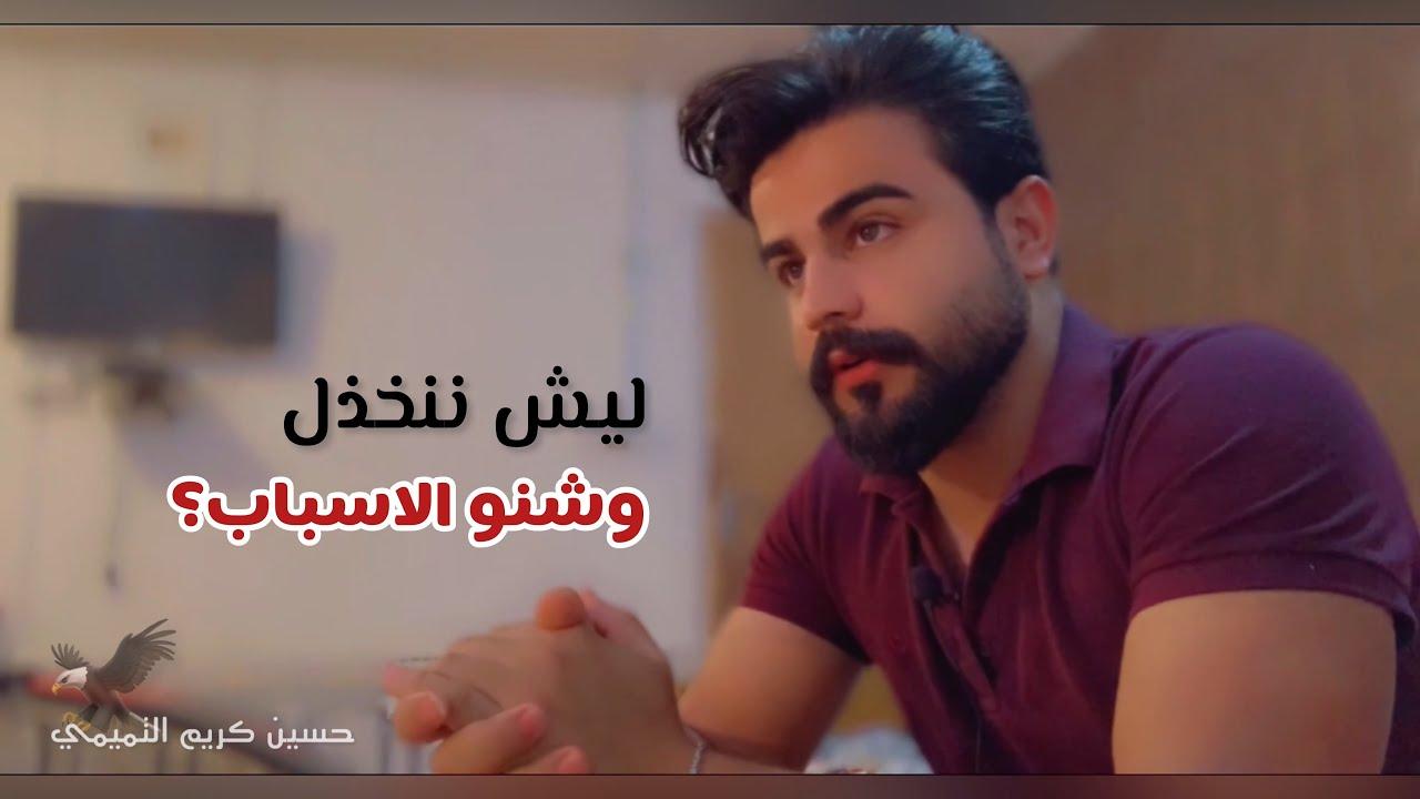 ليش ننخذل من اقرب الناس وشنو الاسباب؟   حسين كريم التميمي   فيديو تحفيزي
