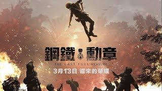 《鋼鐵勳章》正式預告 03/13 遲來的正義│集結漫威卡司,真人真事震撼改編!