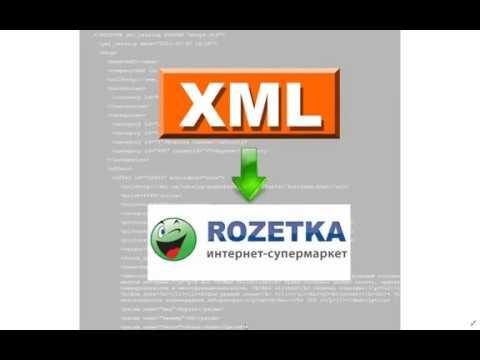 Видеоинструкция к программе - конвертеру Excel в XML для маркетплейса Розетка