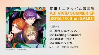 【A3!】A3! VIVID SUMMER EP 試聴動画