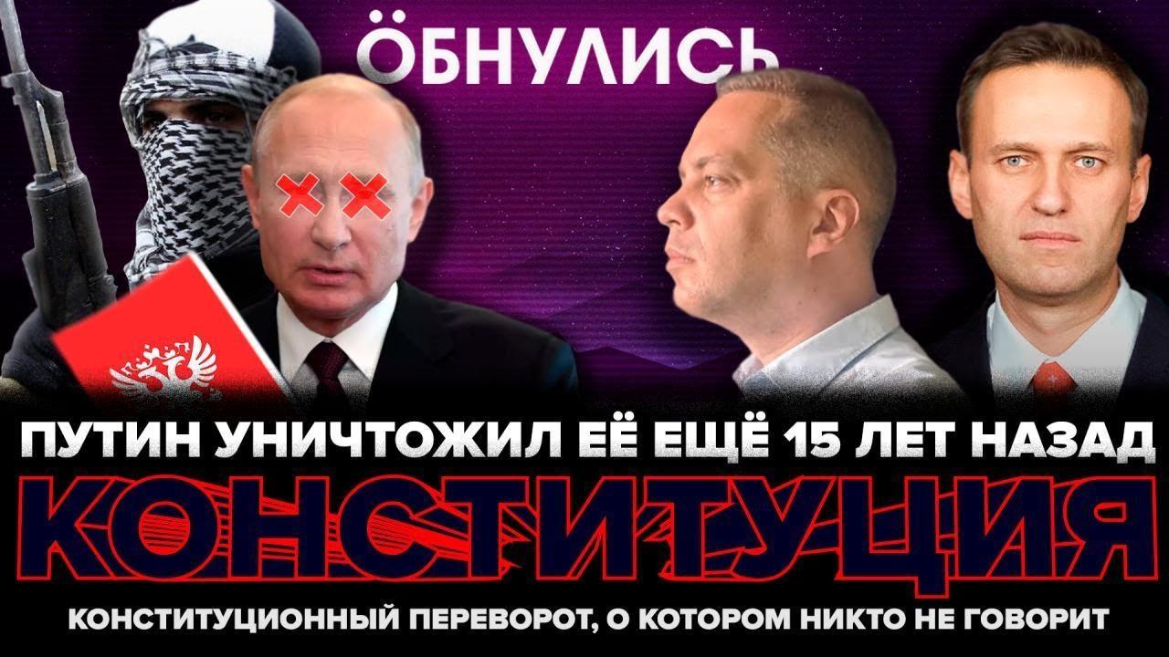 Как у нас украли Конституцию [Why Russia Fails?]