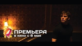 Эксперимент: Зло (2014) HD трейлер | премьера 8 мая