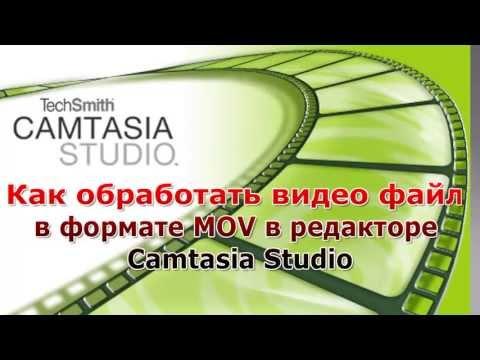 Перекодировка видео файла для Сamtasia Studio