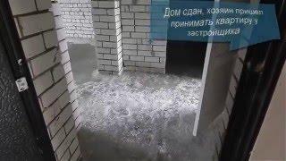 Ледяная избушка от застройщика. Проблемы с приемкой квартиры в новостройке(, 2016-04-24T17:22:43.000Z)