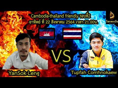 ไทย ปะทะ กัมพูชา Cambodiathailand friendly รอบ2  yansok leng vs  tupfah Comhnokaew
