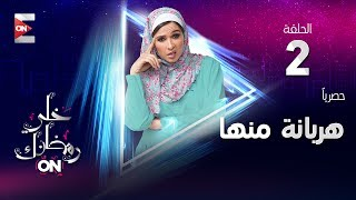 مسلسل هربانة منها - HD - الحلقة (2) - ياسمين عبد العزيز ومصطفى خاطر - (Harbana Menha - Episode (2