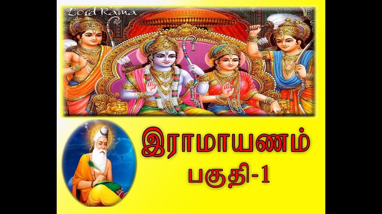 Ramayanam In Tamil - Part 01