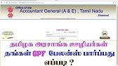 How to check CPS/NPS Account statement/missing credits - YouTube