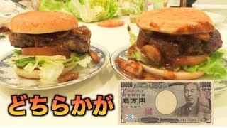 一見同じハンバーガーに見えるけど…どちらかが500円でどちらかが10000円です。